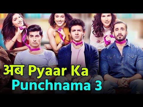Pyaar Ka Punchnama 3 के लिए हो जाओ तैयार, ये रही Film से जुड़ी सारी Updates