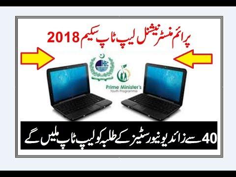PM Laptop Scheme 2018 (Distribution of Lap Top in 42 Universities in Pakistan)