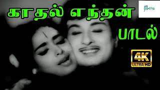 காதல் எந்தன்    Kadhal Enthan     T. M. Soundararajan,P. Susheela   Love Duet H D Song
