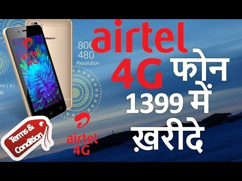 Airtel 4G Phone in  1399 Rs launched  how to book all features terms & conditions explained Hindi