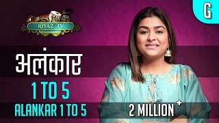 Alankar 1 to 5 - अलंकार  - 30 min - आधे घंटे का रियाज़ मेरे साथ | Riyaz TV | Indian Classical Music