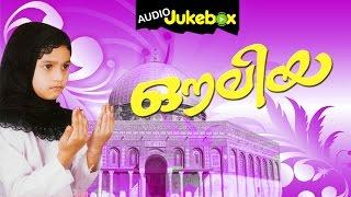 Mappilapattukal   Auliya Vol-1   Malayalam Mappila Songs   Audio Jukebox