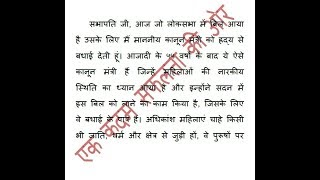 100 wpm Hindi steno dictation 500 words 5 min for SSC, High Court