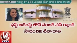 UPSC Civil Service Results | Tina Dabi Bags 1st Rank | 4 Telugu Students in Top 100 | V6News