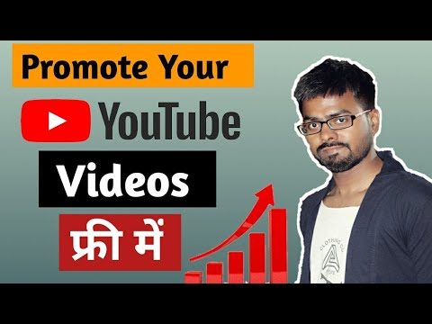 3 Ways to promote your youtube videos for free