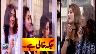 """Mathira & Urooj Playing """"Jagha Khali Hai"""" in Salam Zidnagi"""