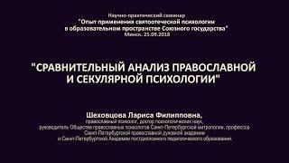 Шеховцова Лариса Филипповна. 25.09.18