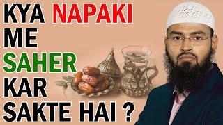 Napaki Ki Halat Me Kya Saher Kar Sakte Hai Ya Phir Saher Keliye Ghusl Zaroori Hai By Adv. Faiz Syed
