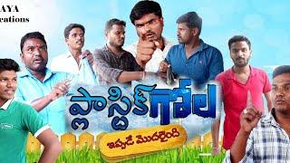 Plastic Gola |Telugu short film| galli gang | shiva b
