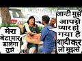 Aunty Aapse Pyar Ho Gya Hai Prank On Aunty SANSKARI PRANK