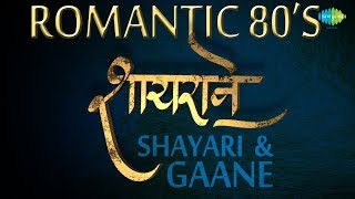 Shayrane: 25 Shayari + Gaane | Romantic 80's | शायरियां और 80s के रोमांटिक गाने