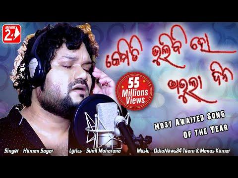 Xxx Mp4 Kemiti Bhulibi Se Abhula Dina Hrudaya Hina Official Studio Version Human Sagar Odia Sad Song 3gp Sex