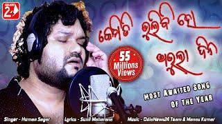 Kemiti Bhulibi Se Abhula Dina | Hrudaya Hina | Official Studio Version | Human Sagar | Odia Sad Song