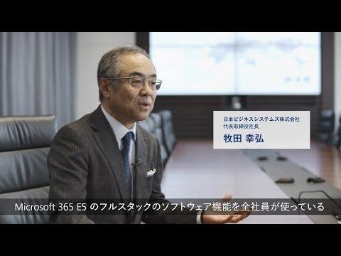 働き方事例:日本ビジネスシステムズ/Microsoft 365 E5(5分)