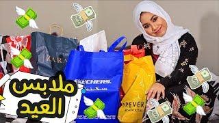 ايش اشتريت للعيد 2018 و لبس الشوفة لايفوتكم!