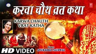करवा चौथ व्रत कथा Karwa Chauth (Vrat Katha) I ANURADHA PAUDWAL I Karva Chauth 2019 I Karva Chouth