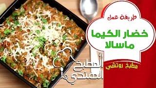 خضار الكيما ماسالا | المطبخ الهندي ...