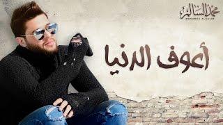 Mohamed Alsalim - Aaouf El Denia (EXCLUSIVE Lyric Clip)   محمد السالم - اعوف الدنيا