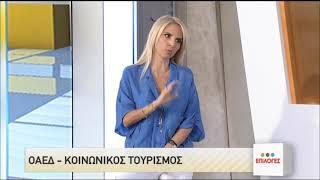 ΟΑΕΔ- ΚΟΙΝΩΝΙΚΟΣ ΤΟΥΡΙΣΜΟΣ
