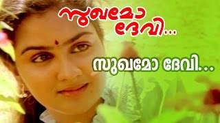 Sukhamo Devi... | Evergreen Malayalam Movie | Sukhamo Devi | Movie Song