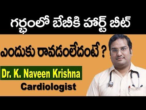 What Causes Fetal Heart Beat in Pregnancy   Baby Heart Beat   Telugu Health Tips   Doctors Tv