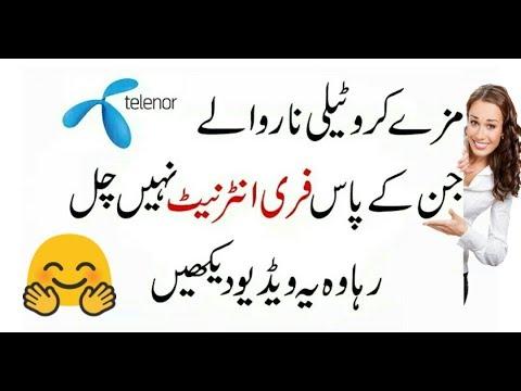 Telenor Free internet   Latest trick 2018   With Proof 100% [ Hindi / Urdu ]