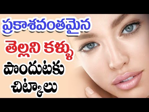 How To Get Clear Bright White Eyes Naturally - Mana Arogyam Telugu health Tips