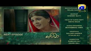 Dil Kya Karay - Episode 28 Teaser   HAR PAL GEO