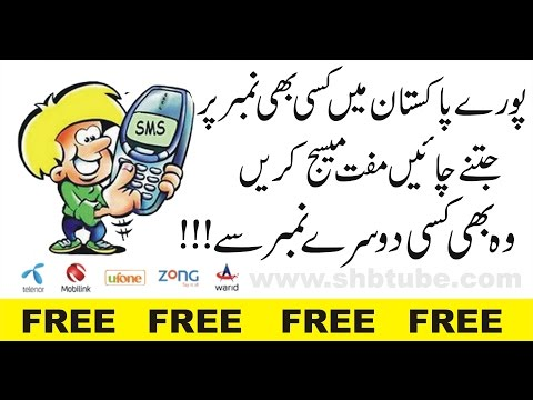 How to Send Free SMS in Pakistan (SMSPunch) | SHB tutorials