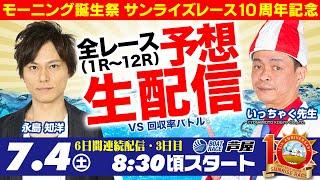 【7月4日】モーニング誕生祭 サンライズレース10周年記念 ~3日目~
