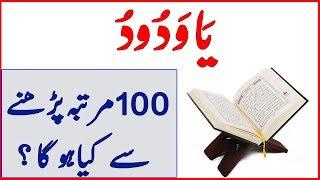 Wazaif Ya Wadod Ka Mujrab Wazifa Mian Biwi Main Mohabbat
