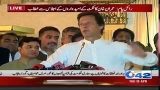 چیئرمین پاکستان تحریک انصاف عمران خان لاہور پہنچ گئے