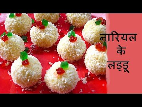Coconut Ladoo Recipe - How To Make Coconut Ladoo At Home (Hindi) By Sonia Goyal