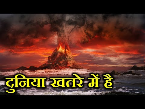 Yellowstone SUPERVOLCANO is Going to Explode Sooner ( In Hindi )#End of the world