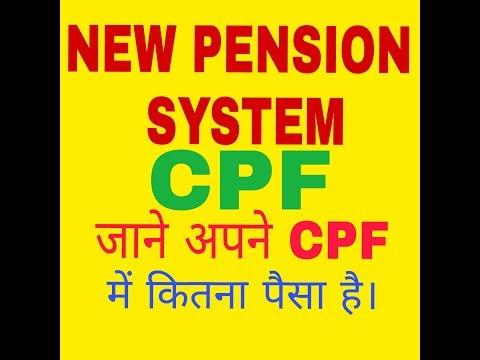 CPF NEW PENSION SYSTEM || जाने आपके CPF मे कितना पैसा हैं