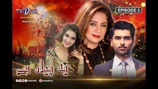 Yeh Pyar Hai | Episode 3 | TV One Drama