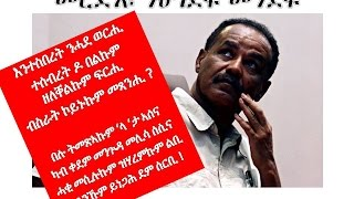 Voice of Assenna: Intv with Mr Yemane T/Gergish - Part 19