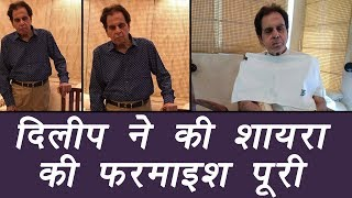 Dilip Kumar wears CLOTHES of Saira Banu