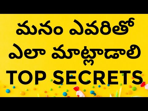 How to Talk and Behave with others in Telugu మనం ఎవరితో ఎలా మాట్లాడాలి