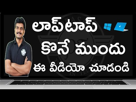 things to consider before buying a laptop ll in telugu ll by prasad ll