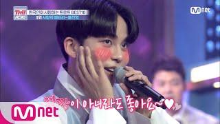 [ENG sub] Mnet TMI NEWS [26회] 아.트.자 막내 출격~  ♬사랑의 배터리 - 에이티즈 종호(원곡  홍진영) 200122 EP.26