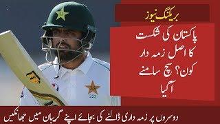 Who is responsible for Pakistan Defeat?    Pakistan vs Australia 1st Test 2019    Analysis
