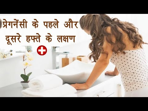 2 Weeks Pregnancy Symptoms in Hindi | By Ishan