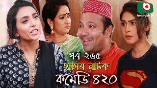 দম ফাটানো হাসির নাটক - Comedy 420 | EP - 265 | Mir Sabbir, Ahona, Siddik, Chitrolekha Guho, Alvi