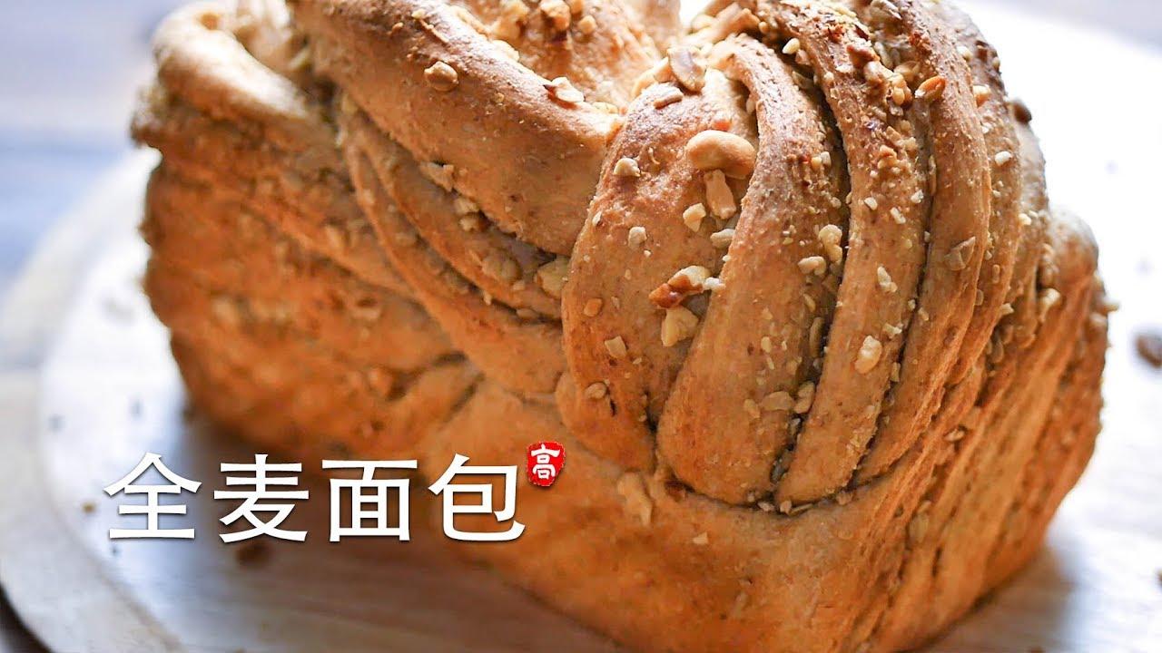 全麦面包 Whole Wheat Bread