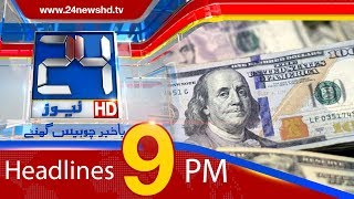News Headlines | 9:00 PM | 16 July 2018 | 24 News HD
