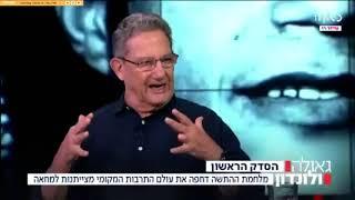 #x202b;דיון על מלחמת ההתשה  בתכנית גאולה ולונדון בערוץ 11 בהשתתפות אורי מילשטיין ורון בן ישי#x202c;lrm;