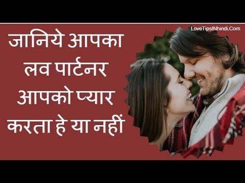 जानिये आपका लव पार्टनर आपको प्यार करता हे या नहीं  Love Relationship Tips In Hindi