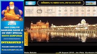 🔵 Live Kirtan From Sri Darbar Sahib (Golden Temple), Amritsar