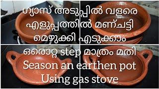 ഗ്യാസ് അടുപ്പിൽ മണ്ണ്ചട്ടി season ചെയ്യാം|How to Season a Earthen/Clay Pot using Gas Stove